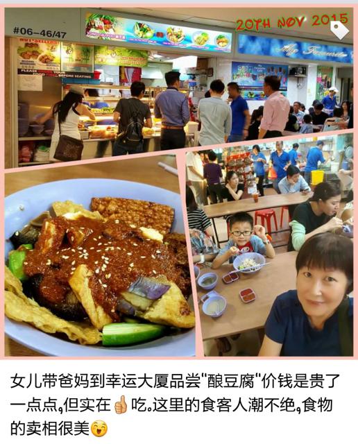 Lucky Plaza Yong Tau Foo