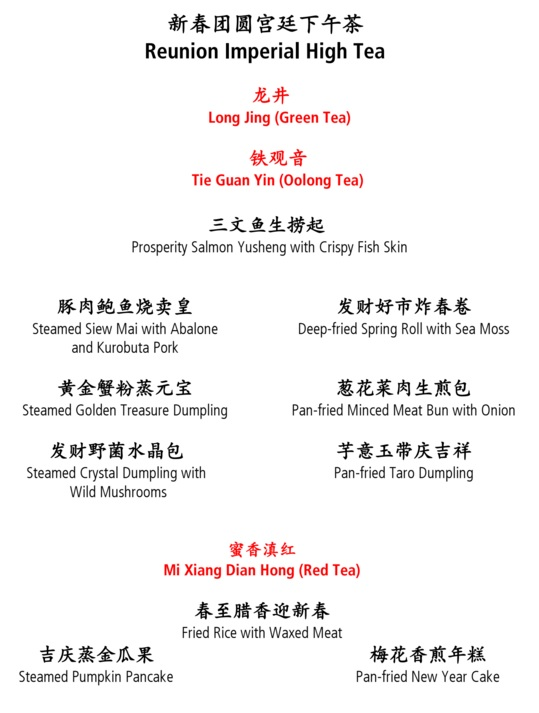 Tian Fu Tea Room