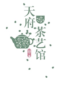 Tian Fu Tea Room Logo